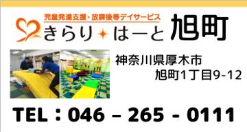 asahityo_tel:0462650111