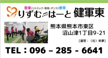 kengunhigashi_tel:0962856641