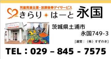 nagakuni_tel:0298457575