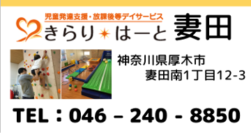 tsumada_tel:0462408850