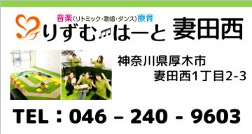tsumadanishi_tel:0462409603